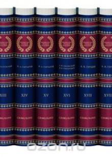 Обложка книги  - Библиотека русской классики. 10 веков в 100 томах (коллекционное издание)