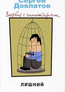 Обложка книги  - Лишний