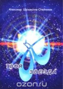 Обложка книги  - Твоя звезда