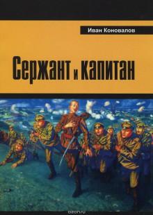 Обложка книги  - Сержант и капитан