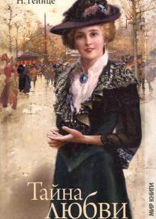 Обложка книги  - Тайна любви