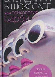 Обложка книги  - Блондинки в шоколаде, или Психология Барби