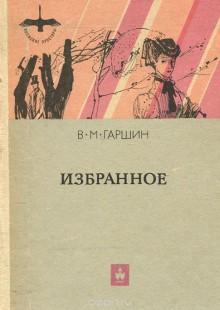 Обложка книги  - В. М. Гаршин. Избранное
