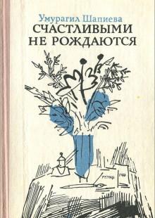 Обложка книги  - Счастливыми не рождаются
