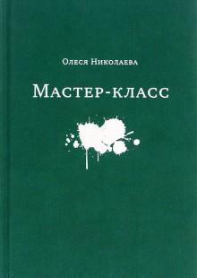 Обложка книги  - Мастер-класс