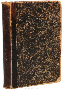 Обложка книги  - Полное собрание сочинений Н. Г. Помяловского. В 2 томах. В одной книге