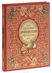 Обложка книги  - Шедевры древнерусской литературы (подарочное издание)