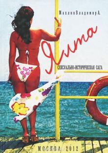 Обложка книги  - Ялта. Сексуально-историческая сага