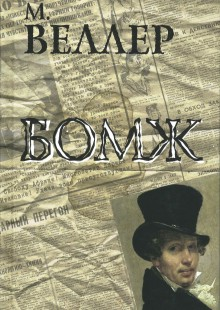 Обложка книги  - Бомж