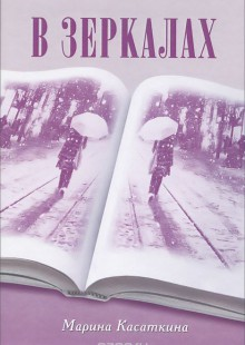 Обложка книги  - В зеркалах