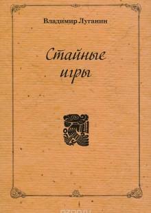 Обложка книги  - Стайные игры