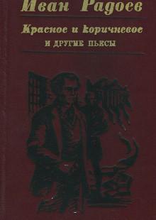 Обложка книги  - «Красное и коричневое» и другие пьесы