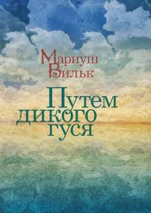Обложка книги  - Путем дикого гуся