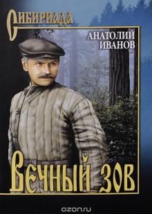 Обложка книги  - Вечный зов. В 2 томах. Том2