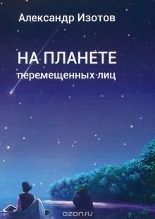 Обложка книги  - На планете перемещенных лиц