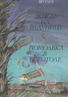 Обложка книги  - Дождь на Радуницу. Помолвка в Боготоле