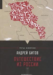 Обложка книги  - Путешествие из России. Империя в четырех измерениях. Третье измерение