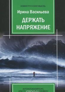 Обложка книги  - Держать напряжение. Антиапокалипсис, или Путь к Сверхчеловеку