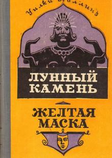 Обложка книги  - Лунный камень. Желтая маска