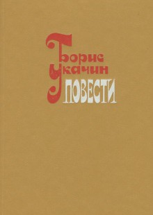 Обложка книги  - Борис Укачин. Повести