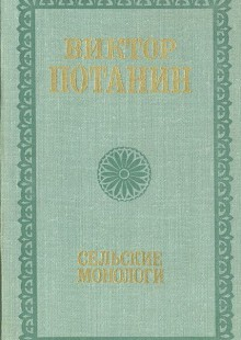 Обложка книги  - Сельские монологи