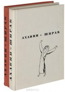 Обложка книги  - Ширак (комплект из 2 книг)