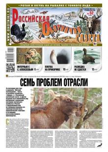 Обложка книги  - Российская Охотничья Газета 52-2015