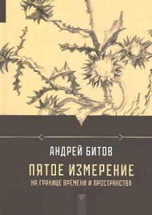 Обложка книги  - Пятое измерение. На границе времени и пространства