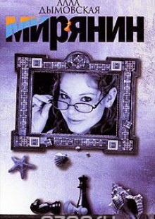 Обложка книги  - Мирянин