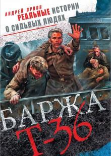 Обложка книги  - Баржа Т-36. Пятьдесят дней смертельного дрейфа
