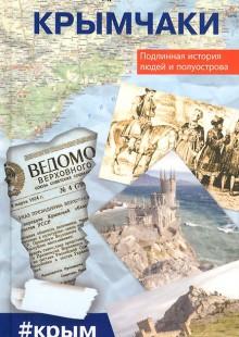 Обложка книги  - Крымчаки. Подлинная история людей и полуострова