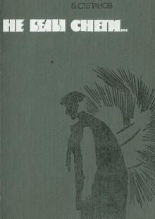 Обложка книги  - Не белы снеги…
