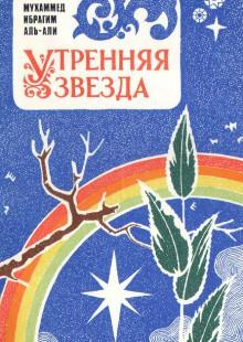 Обложка книги  - Утренняя звезда