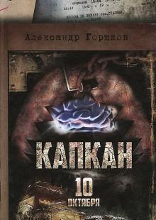 Обложка книги  - Капкан. 10 октября