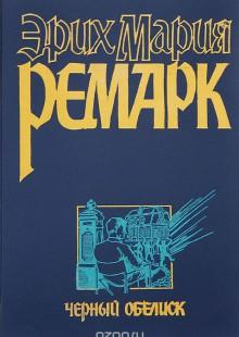 Обложка книги  - Черный обелиск
