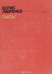Обложка книги  - Борис Лавренев. Пьесы