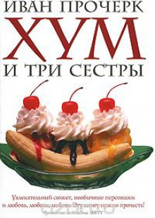 Обложка книги  - Хум и Три сестры
