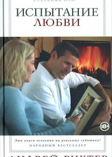 Обложка книги  - Испытание любви