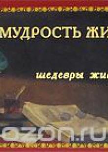 Обложка книги  - Мудрость жизни и шедевры живописи