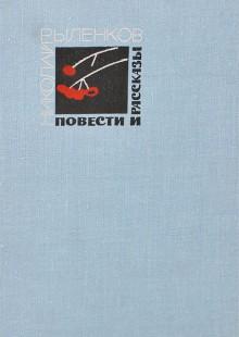 Обложка книги  - Николай Рыленков. Повести и рассказы