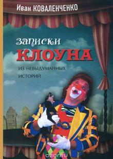 Обложка книги  - Записки клоуна. Из невыдуманных историй