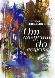 Обложка книги  - От августа до августа