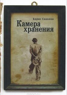 Обложка книги  - Камера хранения