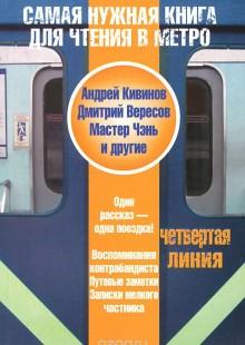 Обложка книги  - Самая нужная книга для чтения в метро. Четвертая линия