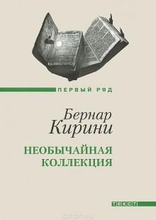 Обложка книги  - Необычайная коллекция