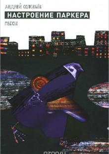 Обложка книги  - Настроение Паркера