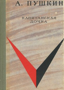 Обложка книги  - Капитанская дочка