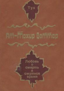 Обложка книги  - Туз. Любовь и смерть в смутное время