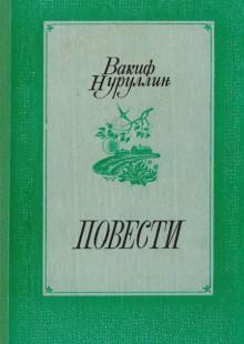 Обложка книги  - Вакиф Нуруллин. Повести