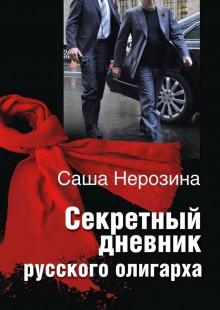 Обложка книги  - Секретный дневник русского олигарха